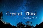 Crystal Third 〜クリスタル サード〜