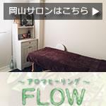 岡山サロン詳細 〜アロマヒーリング〜FLOW